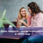 День подруги — когда отмечается в 2019 году