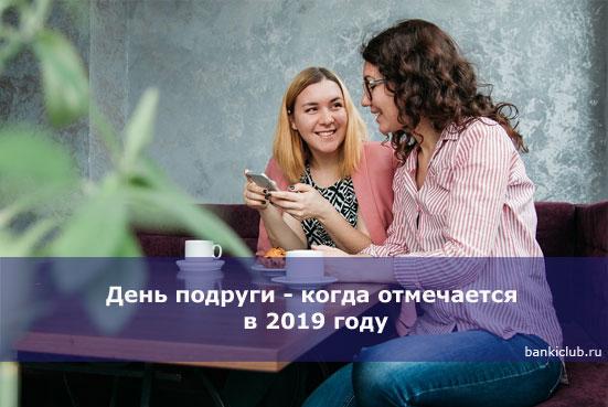 День подруги - когда отмечается в 2020 году