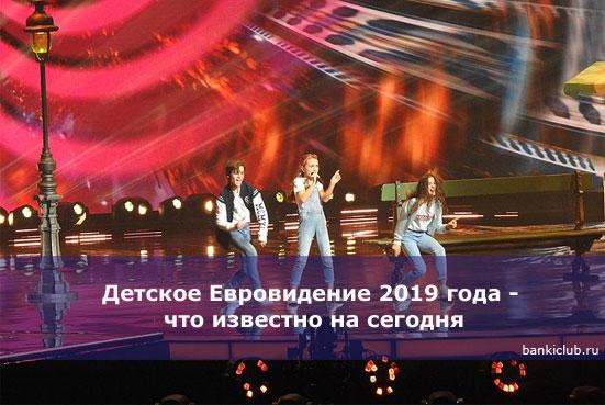 Детское Евровидение 2019 года - что известно на сегодня