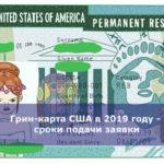 Грин-карта США в 2019 году — сроки подачи заявки