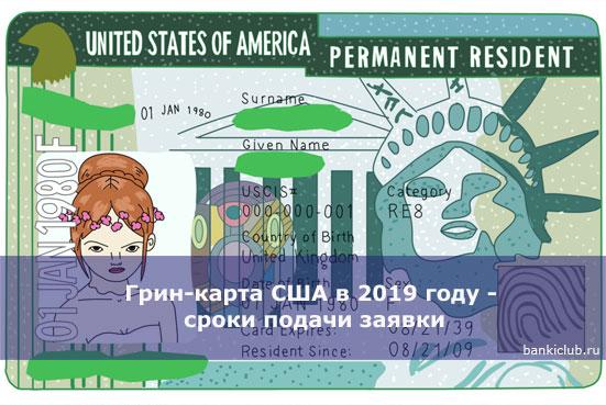 Грин-карта США в 2019 году - сроки подачи заявки