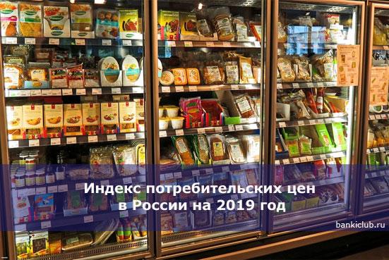 Индекс потребительских цен в России на 2020 год