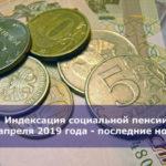Индексация социальной пенсии с 1 апреля 2019 года — последние новости