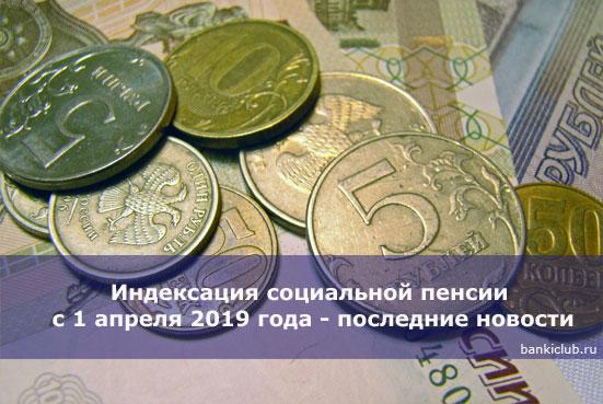 Индексация социальной пенсии с 1 апреля 2019 года - последние новости