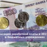 Индексация заработной платы в 2019 году в бюджетных учреждениях