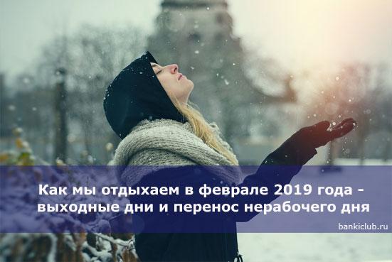 Как мы отдыхаем в феврале 2019 года - выходные дни и перенос нерабочего дня