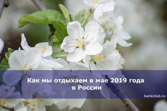Как мы отдыхаем в мае 2019 года в России