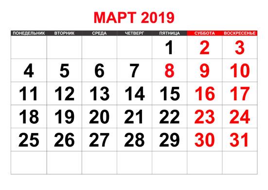 Как мы отдыхаем в марте 2019 года