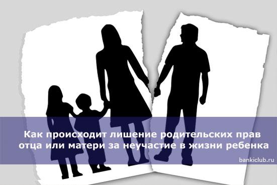 Как происходит лишение родительских прав отца или матери за неучастие в жизни ребенка