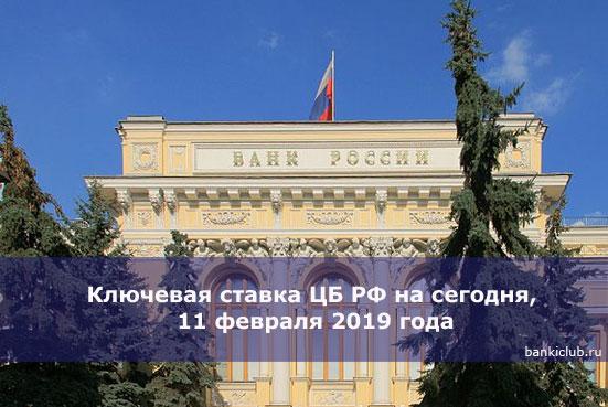 Ключевая ставка ЦБ РФ на сегодня, 11 февраля 2019 года