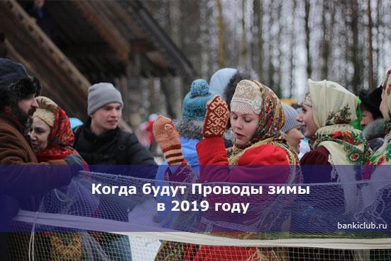 Проводы зимы в 2019 году