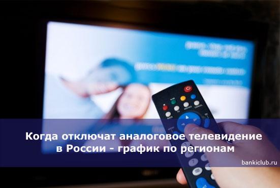 Когда отключат аналоговое телевидение в России - график по регионам