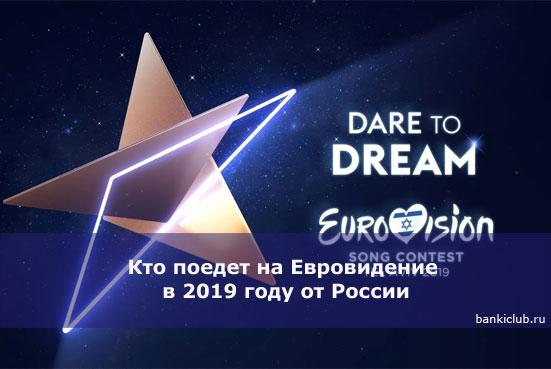 Кто поедет на Евровидение в 2019 году от России