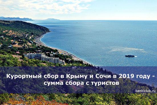 Курортный сбор в Крыму и Сочи в 2019 году - сумма сбора с туристов