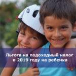 Льгота на подоходный налог в 2019 году на ребенка