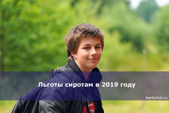 Льготы сиротам в 2020 году