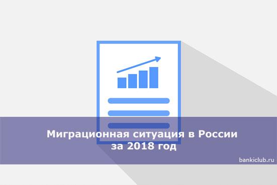 Миграционная ситуация в России за 2018 год