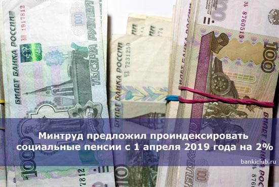 Минтруд предложил проиндексировать социальные пенсии с 1 апреля 2020 года на 2%