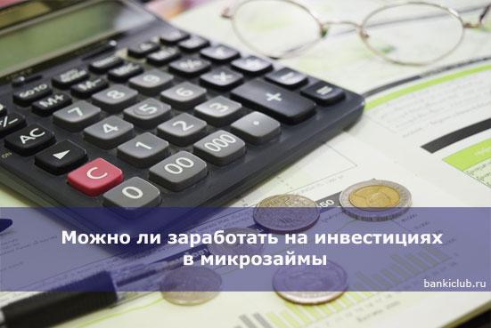 евразийский банк процентная ставка на кредит