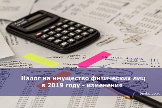 Налог на имущество физических лиц в 2019 году - изменения