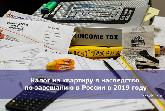 Налог на квартиру в наследство по завещанию в России в 2020 году
