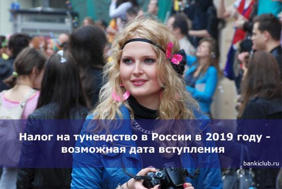 Налог на тунеядство в России в 2020 году - возможная дата вступления