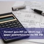 Патент для ИП на 2019 год — виды деятельности по НК РФ