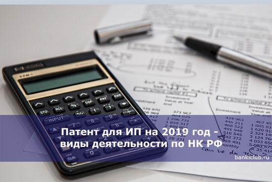 Патентная система (ПСН): виды деятельности 2019 года (таблица)