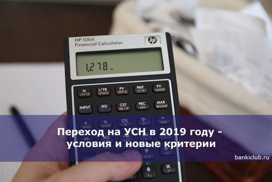 Изображение - Условия перехода на усн в 2019 году perehod-na-usn-v-2019-godu-usloviya-i-novye-kriterii