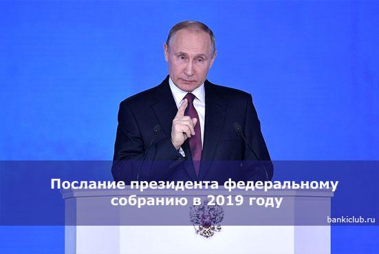 Послание президента федеральному собранию в 2019 году