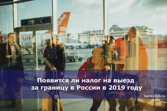 Появится ли налог на выезд за границу в России в 2020 году