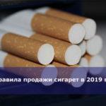 Правила продажи сигарет в 2019 году