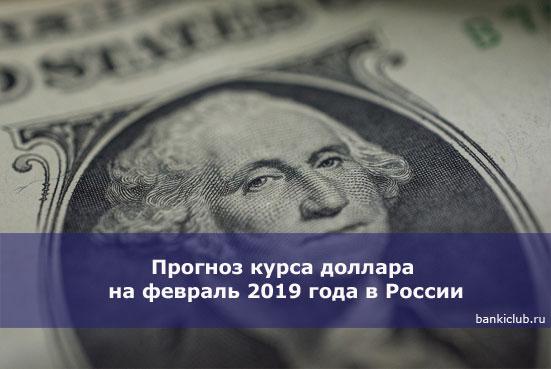 Прогноз курса доллара на февраль 2019 года в России