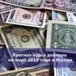 Прогноз курса доллара на март 2019 года в России