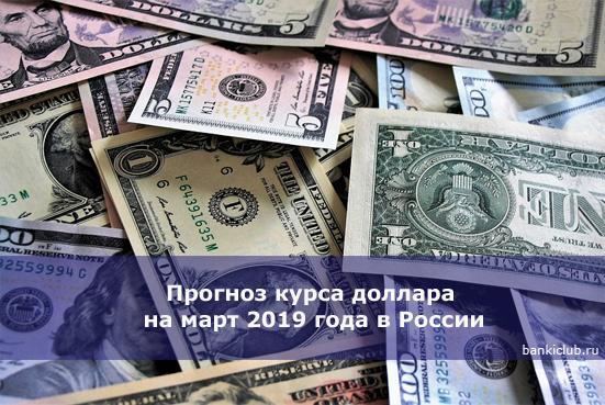 Прогноз курса доллара на март 2020 года в России
