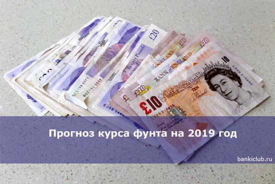 Прогноз курса фунта на 2019 год