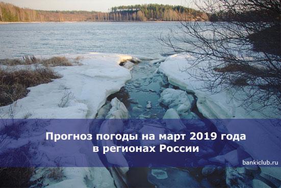 Прогноз погоды на март 2020 года в регионах России