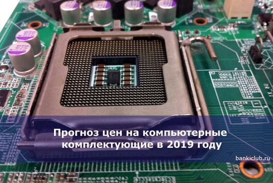 Прогноз цен на компьютерные комплектующие в 2019 году