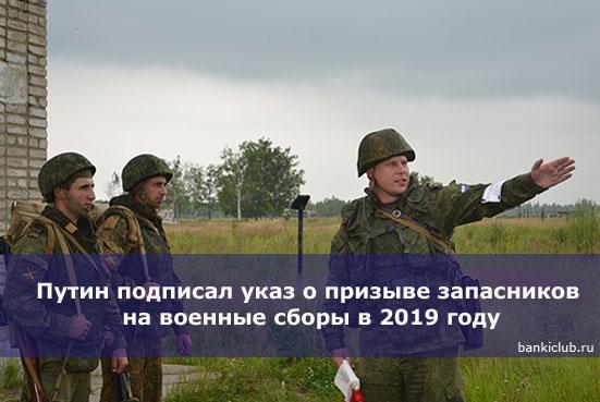 Путин подписал указ о призыве запасников на военные сборы в 2020 году