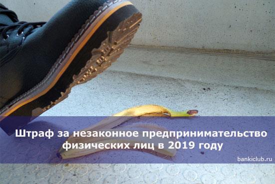 Штраф за незаконное предпринимательство физических лиц в 2019 году