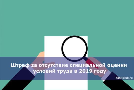 Штраф за отсутствие специальной оценки условий труда в 2019 году