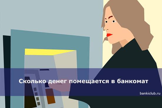 Сколько денег помещается в банкомат