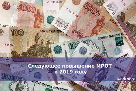 МРОТ с 1 мая 2019 года в россии по регионам составит около 11 163 рубля