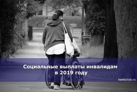 Социальные выплаты инвалидам в 2019 году