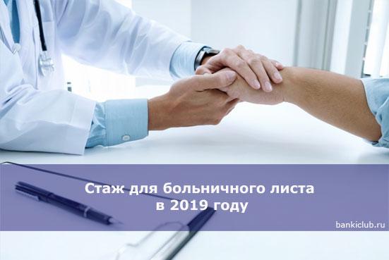 Стаж для больничного листа в 2019 году