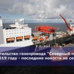 """Строительство газопровода """"Северный поток 2"""" в 2019 году — последние новости на сегодня"""