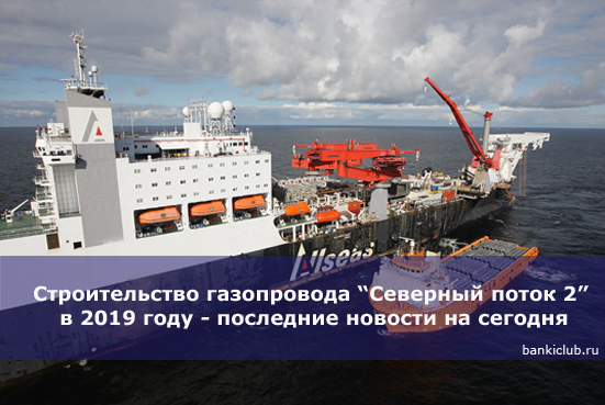 """Строительство газопровода """"Северный поток 2"""" в 2019 году - последние новости на сегодня"""