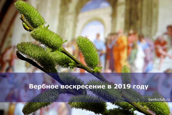 Вербное воскресение в 2019 году