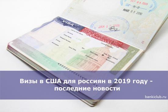 Визы в США для россиян в 2019 году - последние новости