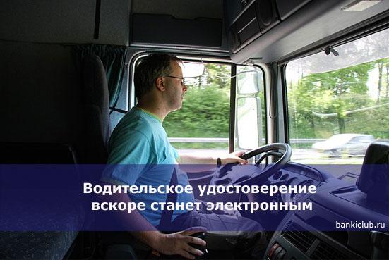 Водительское удостоверение вскоре станет электронным